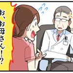 受診の付き添いをしたら・・・『お母さんに間違えられる(涙)』