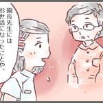 うつ病を患って入院してきた患者さん・・・『幼いころお世話になった園長先生でした』
