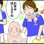 現役看護師が描くリアルすぎる4コマ漫画【以前勤めていた病院には、入浴介助の際ちょっと変わった風習がありました編】