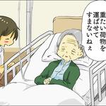 レディーファーストな90代の患者さん『ある日、老人ホームの方がお見舞いにいらっしゃったのですが・・・』