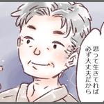 いつも支えてくれた患者さんからの忘れられない言葉・・・『俺には未来はないけど、広田さんには未来がある。だから幸せになりなさい。』