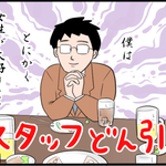 産婦人科医の千田先生。『先生が産婦人科医になった理由がヤバすぎてスタッフ一同ドン引きしました・・・』