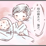 お母さんは本当に強くて偉大『今回授かれたのも奇跡・・・大事に大事にしなくちゃ・・・』