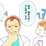 『ほら、何だっけ・・・アレだよ、アレ。』不思議ちゃんの前川先生は、よくド忘れしてしまうのですが・・・