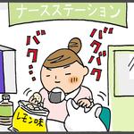 『妊娠中、食べづわりのため夜勤中も関係なく食べ続けていたのですが、なんと・・・』