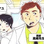 とても地域思いの高崎先生。『ある日、決まった日時にやってくる80代の患者さんが来院せず、連絡も取れなくなってしまったのですが・・・』