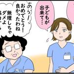 現役看護師が描くリアルすぎる4コマ漫画【師長の豹変っぷりが凄まじすぎます・・・編】