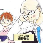 大人気のスーパードクター長野先生『表の顔とは裏腹にちょっと困った秘密があります・・・』