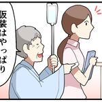 『看護師にとってナース服とは・・・』