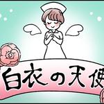 『看護師といえば、白衣の天使がキャッチフレーズですが・・・』