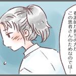 悩んでいた私に自信をくれた患者さんの言葉・・・『青井さんと出会えて良かったよ。』