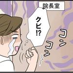 現役看護師が描くリアルすぎる4コマ漫画【突然のクビ宣告?!編】