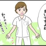『動きやすくて下着も見え辛いパンツスタイルって看護師にとってはありがたいのに・・・』