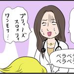 『英語が話せず困っている先生を助けようとしたら・・・』
