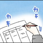 毎日大量に書く実習記録『書きすぎて手が・・・😂』
