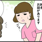 現役看護師が描くリアルすぎる4コマ漫画【ドキドキの退職届け提出編】