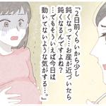 ずっと楽しみにしていた第一子の誕生『無事に産まれて来るはずだったのに・・・』
