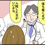 現役看護師が描くリアルすぎる4コマ漫画【急遽入院することになりました編】