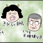 現役看護師が描くリアルすぎる4コマ漫画【職場の苦しい人間関係は、こう乗り切れ!編】