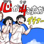 【新連載!】心が叫び違ってんだ!グチナース!!【新任師長しっかりしてくれ!編】