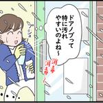 現役看護師が描くリアルすぎる4コマ漫画【北国ならではの体験編】