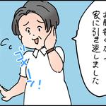 心が叫びたがってるんだ!グチナース!!【自分の遅刻を誤魔化すな!!編】