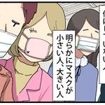 『看護師になってから、冬になるとマスクが気になって仕方ありません笑』