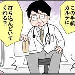 医師の移動手段は・・・『邪魔だし、危ないからやめてくれー!』