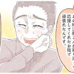 一緒に病気と戦い、乗り越えて・・・『人生最後に江藤さんに恋ができてよかった』