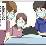 スピード命の看護師・・・『知らない間に早着替えの技が身につきました笑』