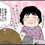 現役看護師が描くリアルすぎる4コマ漫画【心がホッコリした患者さんとの出来事編】
