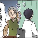 予定がいっぱいの患者さん・・・『手術日が中々決まらず、医師が思わず・・・』