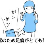 【オペ看護師あるある】看護師のリアルを大公開!〜オペ看あるあるその2〜