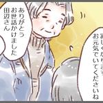 病気のため名前を覚えることが困難だった患者さんが・・・『ありがとうお世話かけました、田辺さん』