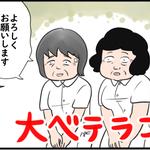 現役看護師が描くリアルすぎる4コマ漫画【新人は大ベテラン?! 編】