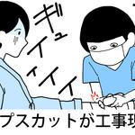 【看護師あるある】看護師のリアルを大公開!〜整形看護師あるあるその2〜