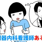 【看護師あるある】看護師のリアルを大公開!〜循環器内科看護師あるあるその1〜