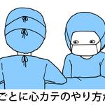 【看護師あるある】看護師のリアルを大公開!〜循環器内科看護師あるあるその2〜