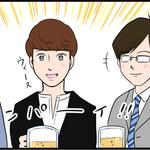 現役看護師が描くリアルすぎる4コマ漫画【仕事終わりの合コン編】