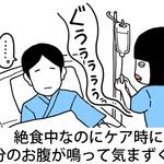 【看護師あるある】看護師のリアルを大公開!〜消化器外科看護師あるあるその②〜