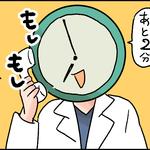 定時を過ぎたら連絡が取れない?!・・・『定時ドクターに困ってます😭』