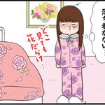 産婦人科クリニックに入院することになったのですが・・・『病室が一面花柄で落ち着かない泣』
