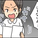 心が叫びたがってるんだ!グチナース!!【電子カルテ覚えようとしてくれ〜!編】
