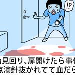 【看護師あるある】看護師のリアルを大公開!〜精神科看護師あるあるその2〜