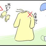 現役看護師が描くリアルすぎる4コマ漫画【自作武装編】