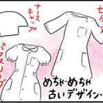 現役看護師が描くリアルすぎる4コマ漫画【ヴィンテージ白衣編】