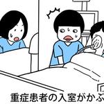【看護師あるある】看護師のリアルを大公開!〜ICU看護師あるあるその2〜