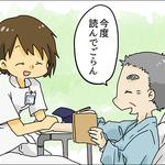 患者さんにおすすめのDVDや本を紹介してもらうけど・・・『忙しくて中々見れずごめんなさい』
