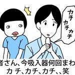 【看護師あるある】看護師のリアルを大公開!〜呼吸器内科看護師あるあるその2〜