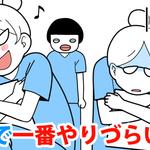 【看護師あるある】看護師のリアルを大公開!〜病棟で一番やりづらい先輩その1〜